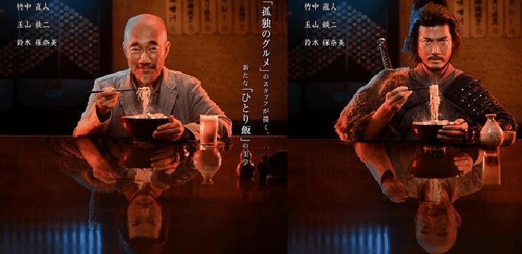 Samurai Gourmet